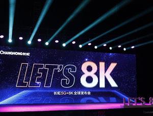 連發5款8K電視 長虹憑實力佔得5G先機