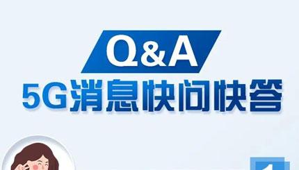 三大運營商發布白皮書:5G消息是什麼消息?