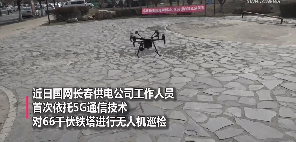 炫酷!無人機依托5G技術巡檢高壓電力鐵塔