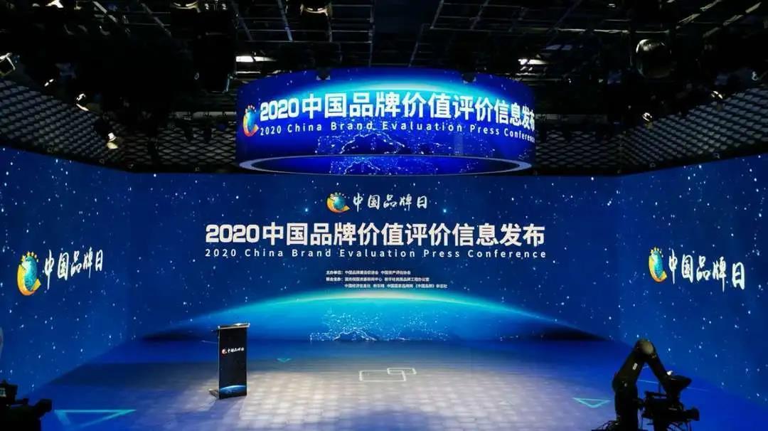 2020中國品牌價值評價信息在京發布