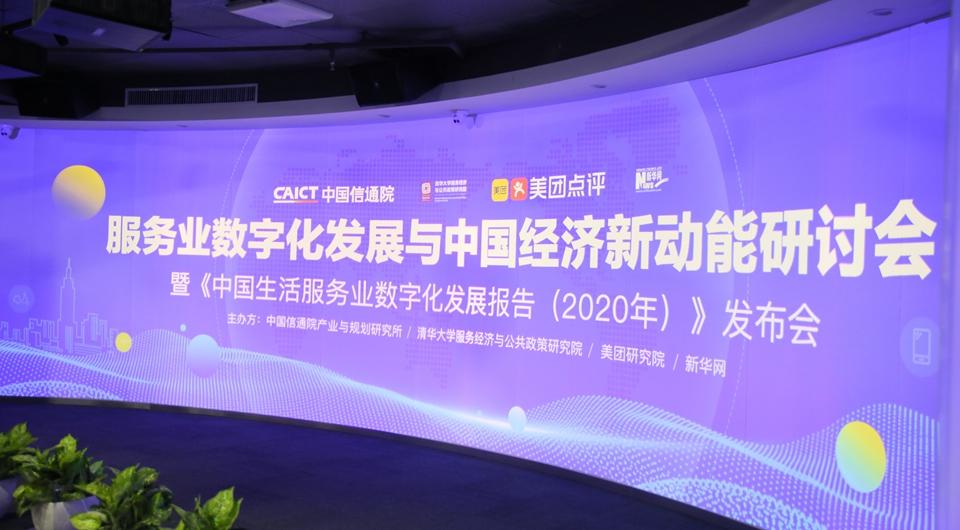 《中国生活服务业数字化发展报告》发布,生活服务电商平台成为服务业数字化的枢纽