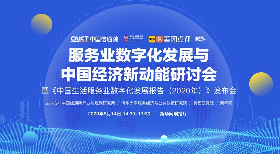《中国生活服务业数字化发展报告》研讨会全场回顾