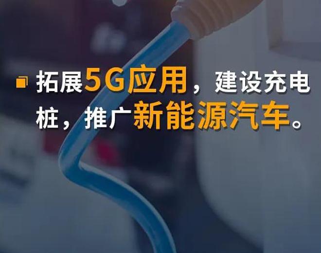政府工作報告定調 5G迎來拓展年