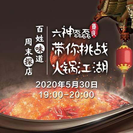 """新華社""""快看生活""""周末探店帶你挑戰重慶火鍋江湖"""