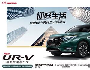 你好,生活!東風Honda全新UR-V美好生活暢享會