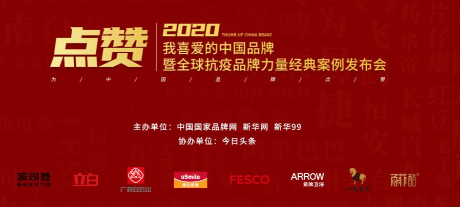 """點讚""""2020我喜愛的中國品牌""""暨""""全球抗疫 品牌力量""""經典案例發布會"""