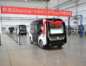 國內首款東風L4級自動駕駛汽車量産下線