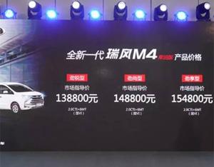 省油大王——全新一代瑞風M4國六柴油版廣東全球首發