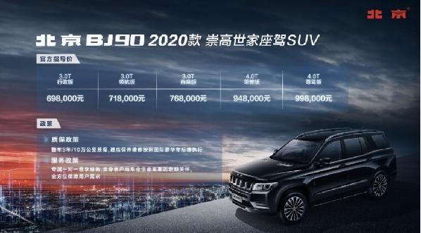 北京BJ90 2020款尊享上市 售69.8-99.8萬元