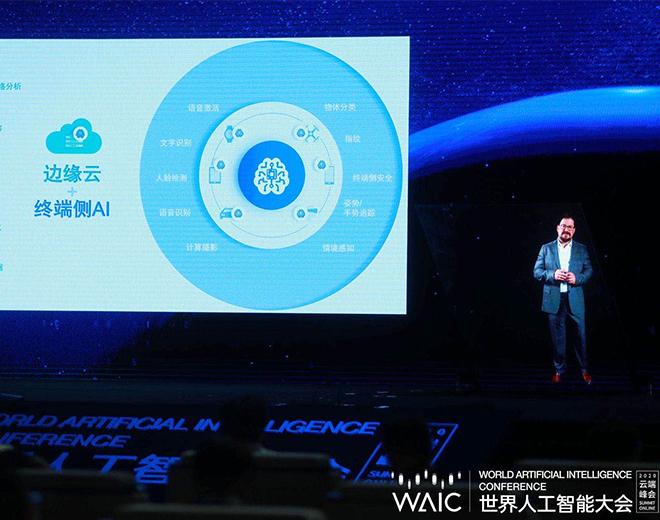 高通總裁亮相2020世界人工智能大會:5G+AI是重大技術變革
