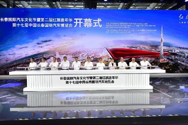 2020年長春國際汽車文化節暨第二屆紅旗嘉年華盛大開幕