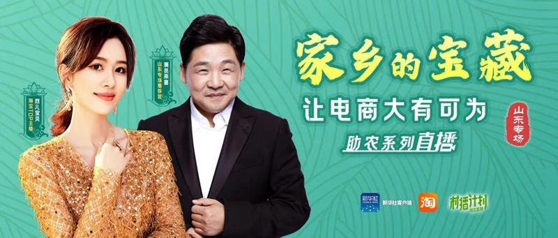 今晚9點,新華社客戶端助農直播首秀來啦!