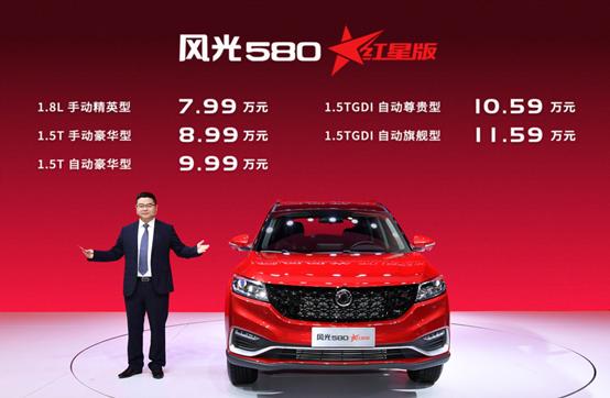 風光580紅星版閃耀上市 售價7.99-11.59萬