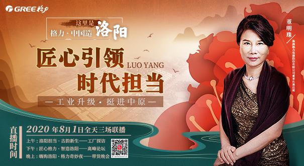 格力·中國造——這裏是洛陽 主題論壇