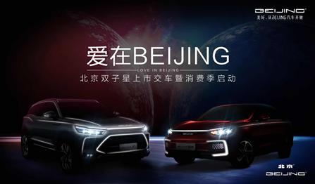 10億新能源消費券總動員,BEIJING汽車消費季正式啟動