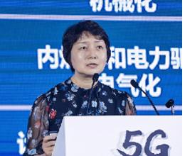 王志勤:5G引領新基建,賦能雙區未來
