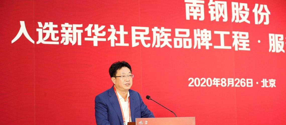 南鋼股份入選新華社民族品牌工程