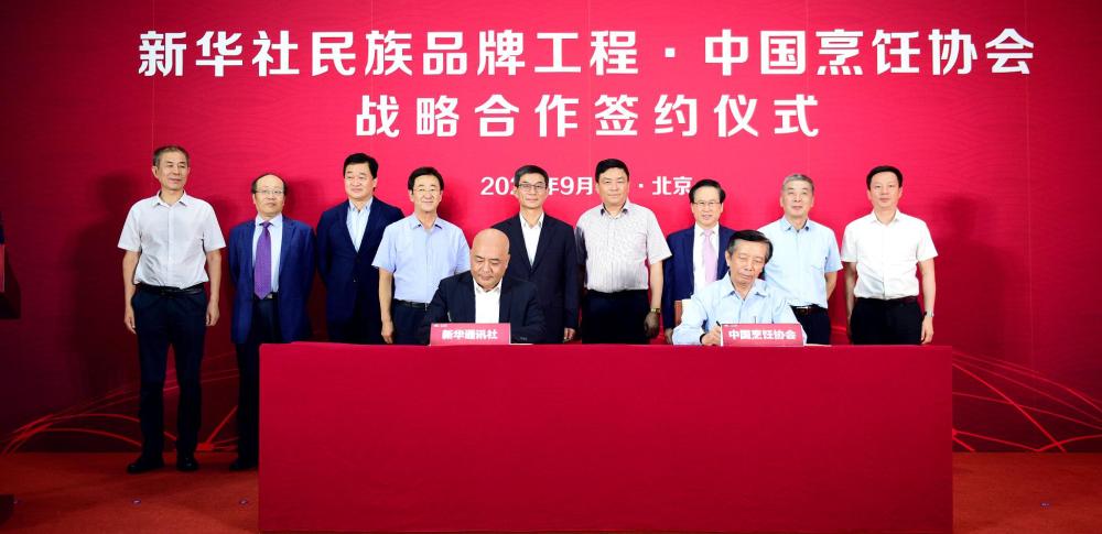 中國烹飪協會攜手新華社民族品牌工程提升中餐品牌聲量