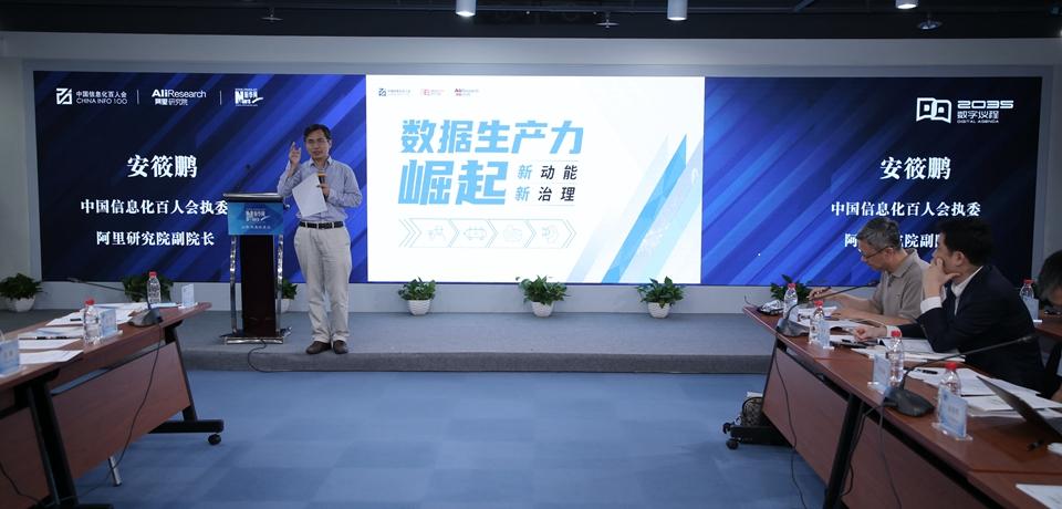 """数据生产力:新动能,新治理——首届""""2035数据治理论坛""""在京举办"""