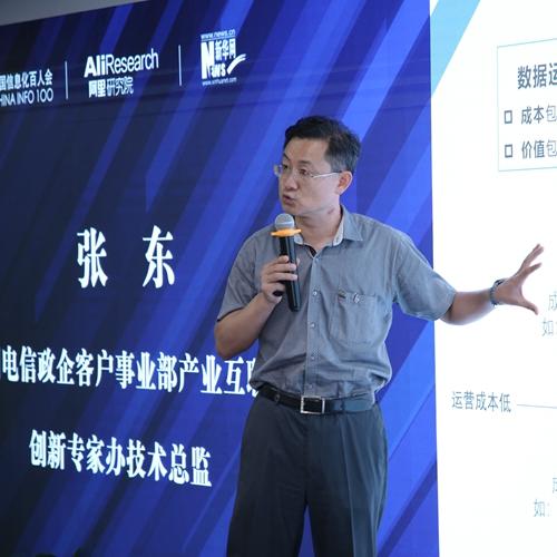 张东:数据运营是实现数据价值化的关键