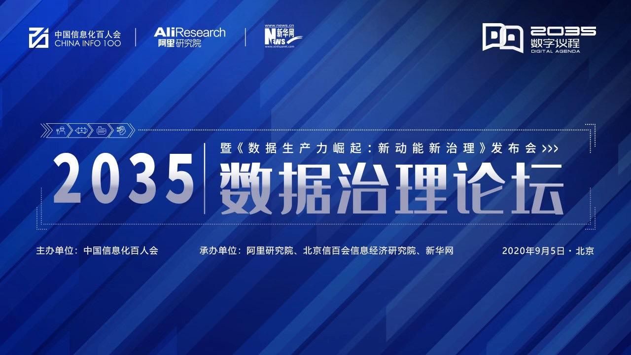张穹:数据生产力高速发展呼唤数据治理的创新变革