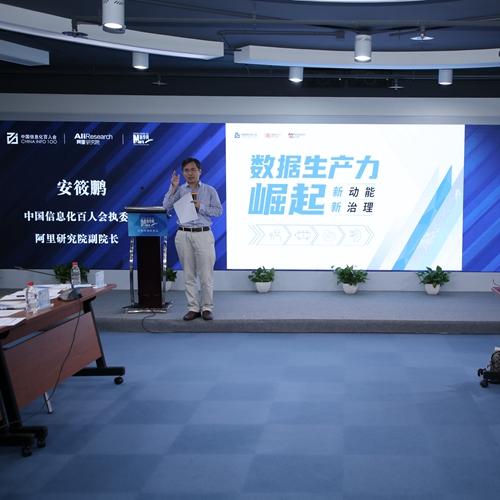 安筱鹏:如何理解和认识数据生产力