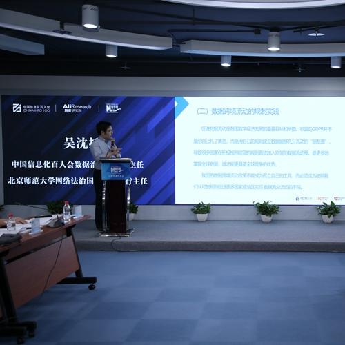 吴沈括:全球范围内促进数据流动是重要目标和举措