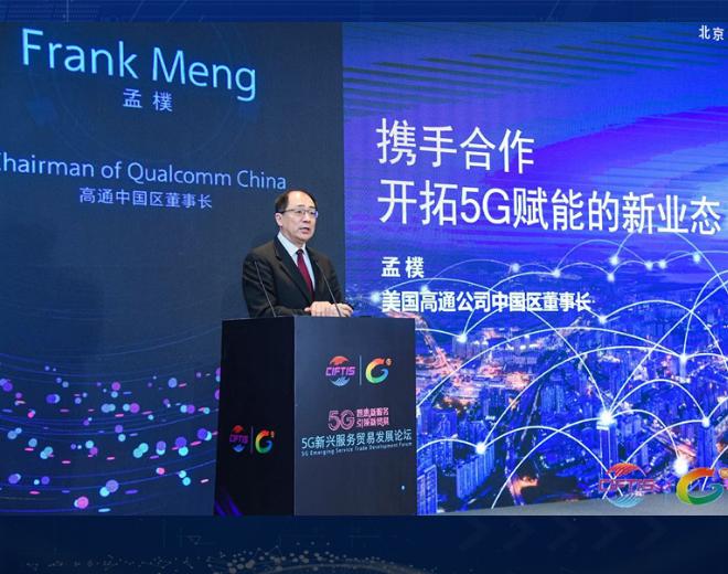 高通孟樸:深化與中國夥伴合作 共譜5G時代新篇章