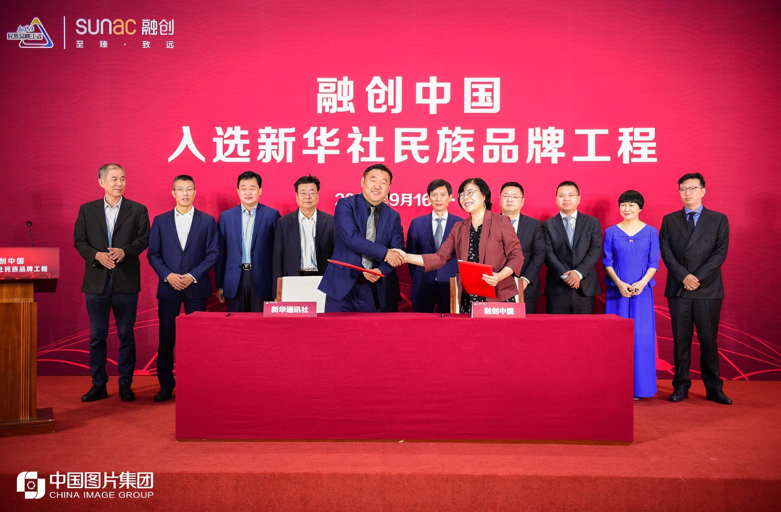 融創中國入選新華社民族品牌工程