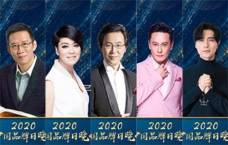 2020中國品牌日晚會將于9月24日亮相