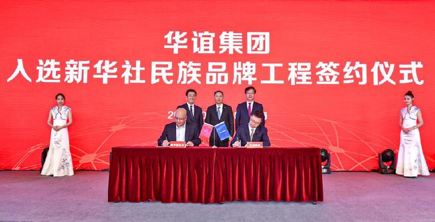 華誼集團入選新華社民族品牌工程