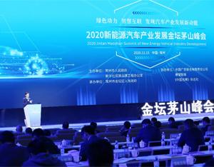 2020 新能源汽車産業發展金壇茅山峰會召開
