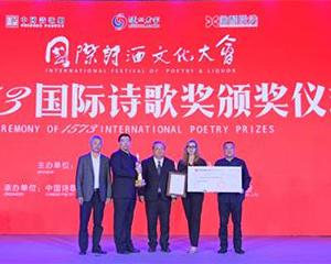 國際詩酒文化大會第四屆中國酒城·瀘州老窖文化藝術周在瀘州開幕