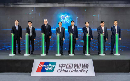 """""""銀聯雲""""正式發布:加快推動金融行業數字化轉型"""