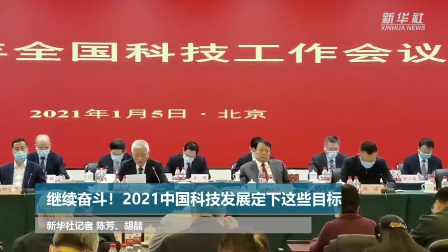 繼續奮鬥!2021中國科技發展定下這些目標
