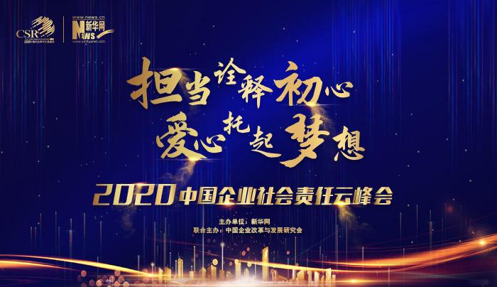 2020中國企業社會責任雲峰會優秀案例