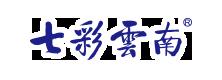 民族品牌工程·七彩雲南