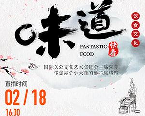 關注新華社生活類美食節目《味道》