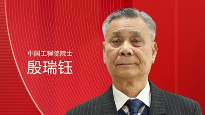 中國工程院院士殷瑞鈺:綠色智能科技引導流程制造業轉型升級