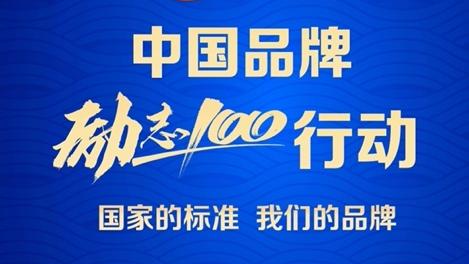 """中國品牌""""勵志100""""行動將在京啟動"""