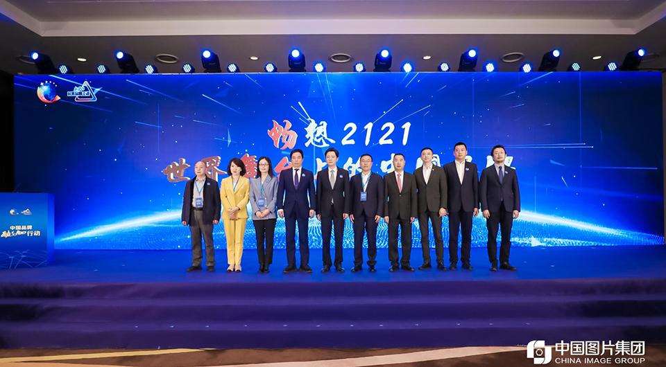 """""""畅想2121—世界舞台上的中国品牌""""创意征集启动"""
