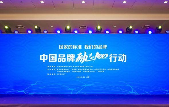 """国家的标准 我们的品牌——中国品牌""""励志100""""行动直播回顾"""