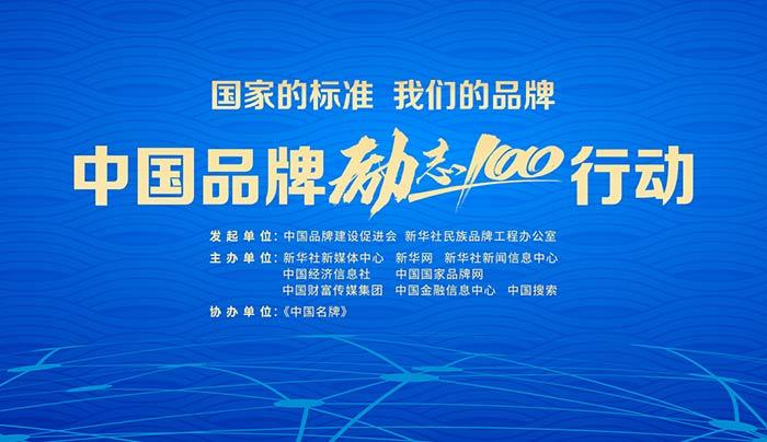 """國家的標準 我們的品牌--中國品牌""""勵志100""""行動"""