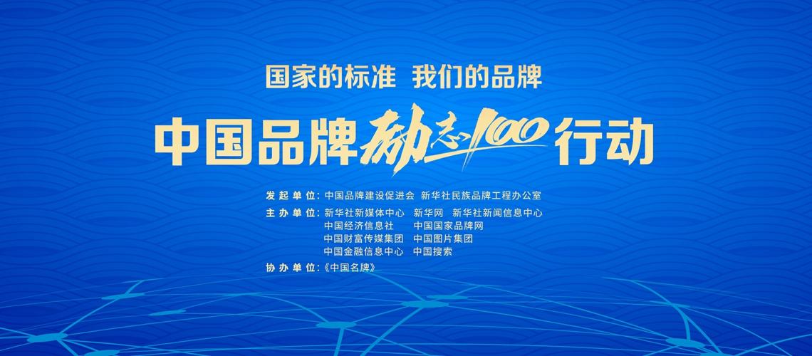 """國家的標準 我們的品牌——中國品牌""""勵志100""""行動"""
