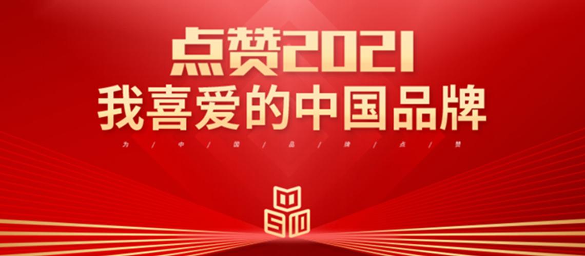 點讚2021 我喜愛的中國品牌