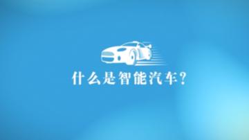 智慧出行聽我説:什麼是智能汽車?