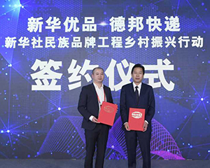 新華社民族品牌工程鄉村振興行動啟動 賦能品牌升級 落地鄉村服務