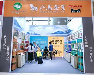 八馬茶業IPO之際 亮相第四屆中國國際茶葉博覽會