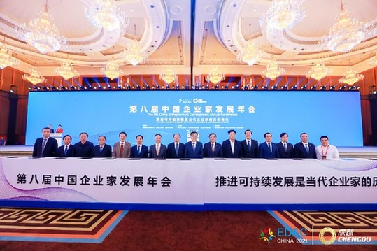 五糧液攜手第八屆中國企業家發展年會 賦能可持續發展