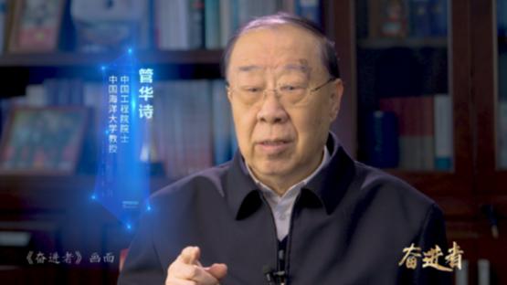 鑄就藍色海洋強國夢——中國工程院院士管華詩